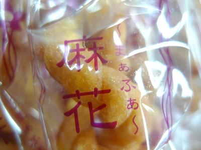 個包装された麻花(まぁふぁ)