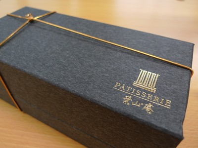 PATISSERIE葉山庵さん「ガトーノーベル」の箱。箔押しで高級感たっぷり!