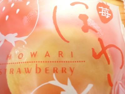 菓子乃季さんの「ほわり」というスフレです!