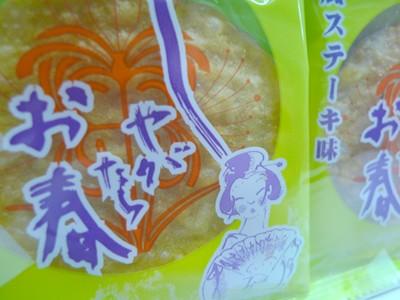 一番人気だそうですよ!「和風ステーキ味」。