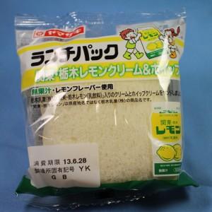 ランチパック、関東・栃木レモンクリーム&ホイップ味