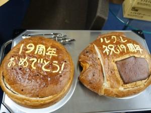 めでたいパン